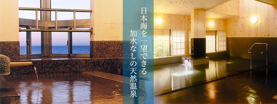 加水なしの天然温泉
