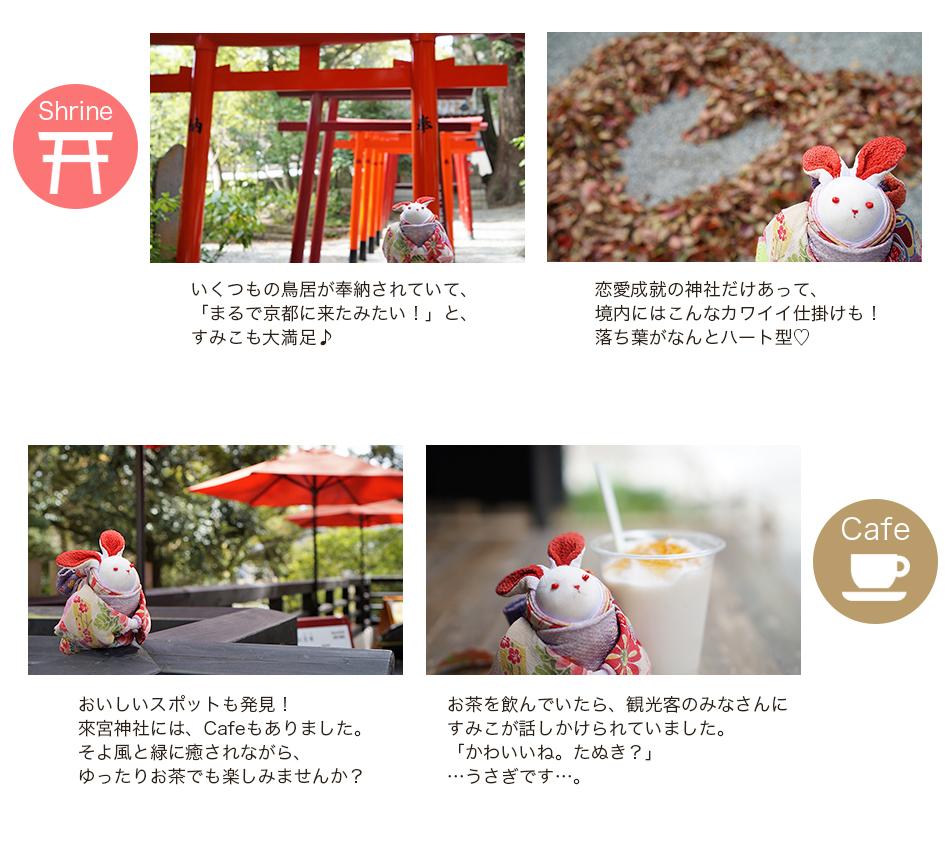 來宮神社カフェ