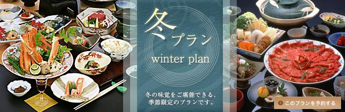 冬のおすすめプラン