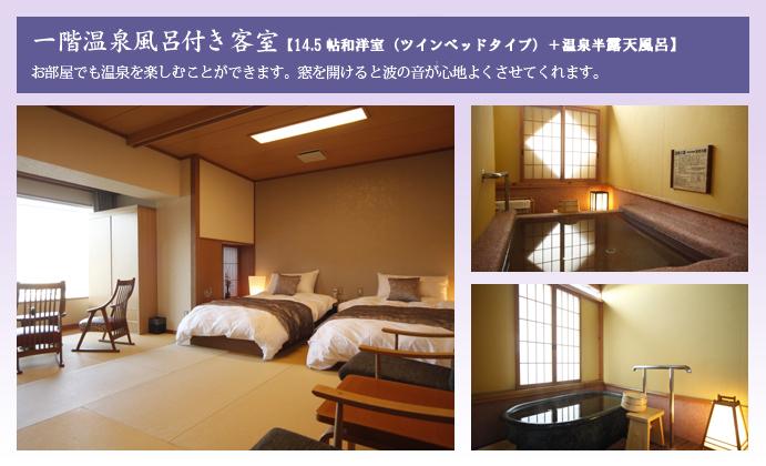 1階温泉風呂付客室