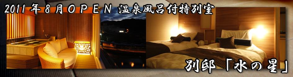 別邸「水の星」新露天風呂付き客室