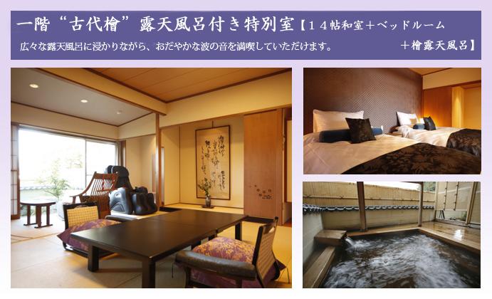 1階温泉露天風呂付特別室