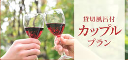 嬬恋地ワインで乾杯 カップルプラン