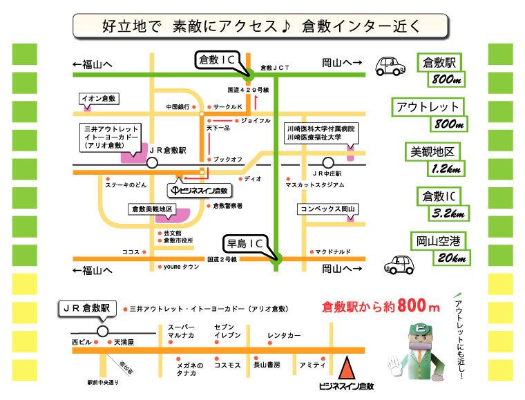 ビジネスイン倉敷への地図