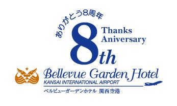 【リブランド8周年記念プラン】(素泊まり) ベルビューガーデンホテル関西空港8周年記念価格!!!