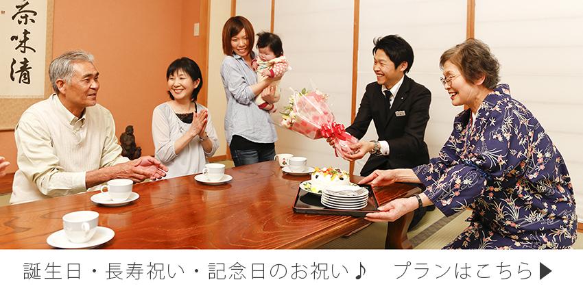 記念日・長寿の祝い・還暦・誕生日