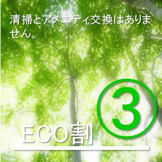 【ECO割】●3連泊(清掃・アメニティ交換なし)30種類朝食ビュッフェ付プラン