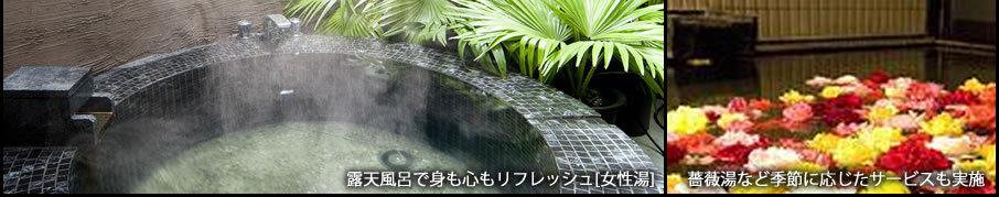 露天風呂で身も心もリフレッシュ[女性湯]/薔薇湯など季節に応じたサービスも実施