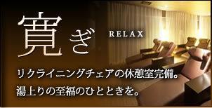 寛ぎ―リクライニングチェアの休憩室完備。湯上りの至福のひとときを。