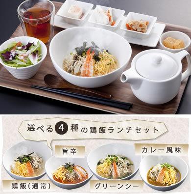 ランチタイム・選べる4種の鶏飯(通常or旨辛orグリーンシーorカレー風味)