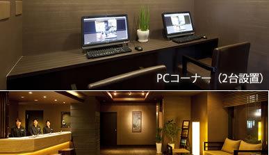 設備―観光・ビジネスetc..多目的なご利用に応える充実の設備
