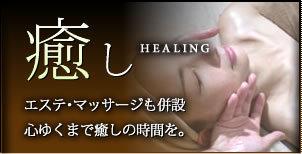 癒し―エステ・マッサージも併設。心ゆくまで癒しの時間を。