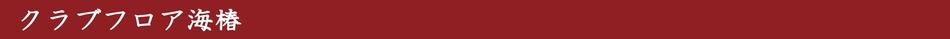 クラブフロア 海椿バナー