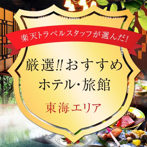 【ショートステイ】夜22時〜朝8時のご利用限定!☆素泊り☆JR浜松駅南口徒歩2分♪NEW♪