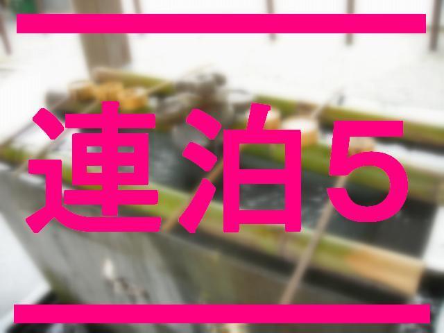 【当館人気】【連泊5】長く泊まればその分お得♪ 連泊特別割引プラン5!(5泊以上)★