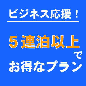 【楽天限定】5連泊以上割引プラン☆(素泊)♪ネット回線無料完備