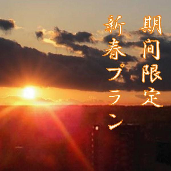 """【期間・室数限定】 新春 """"お年玉付プラン"""" ☆シングル素泊まり"""