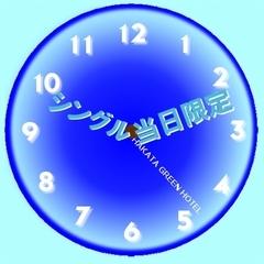 ★あればラッキー♪室数限定【当日限定プラン】ウェルカムドリンク付!