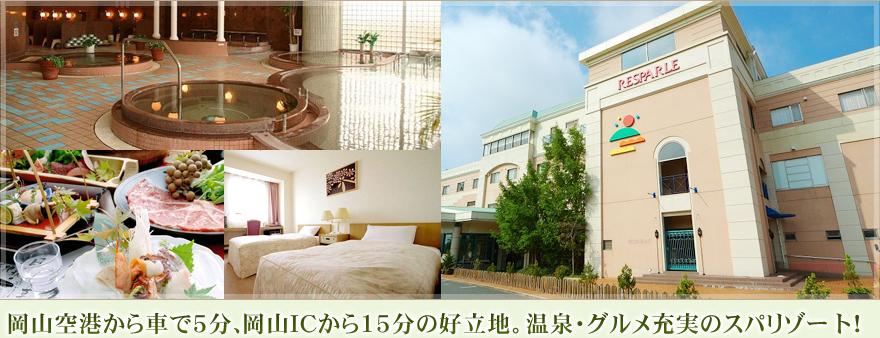 岡山空港から車で5分、岡山ICから15分の好立地。温泉・グルメ充実のスパリゾート!