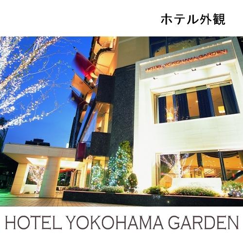 【楽天スーパーSALE】最大51%OFF☆★ホテル横浜ガーデン★☆ベーシックプラン