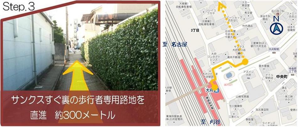 徒歩アクセス3