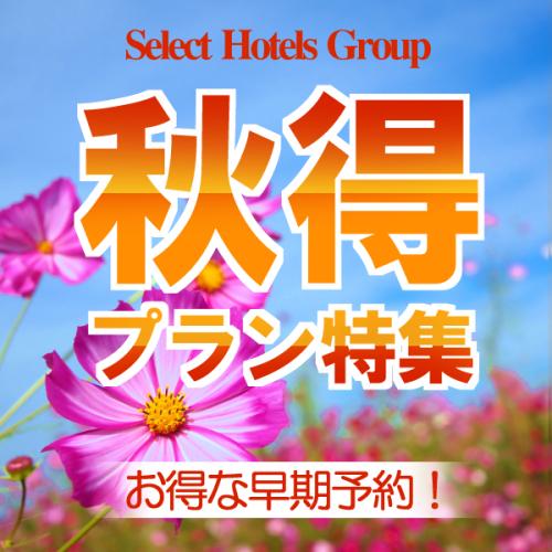 ホテルセレクトイン浜松駅前 関連画像 2枚目 楽天トラベル提供