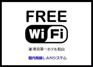 ホテル館内無線LANシステム