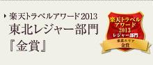楽天トラベルアワード2013