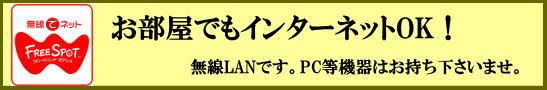 ホテル 龍泉洞 愛山 のお部屋で 使用できる 無線LAN フリースポット