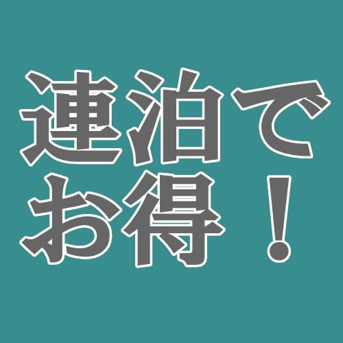 【7連泊以上でお得!】素泊まりプラン☆ 「現金特価」
