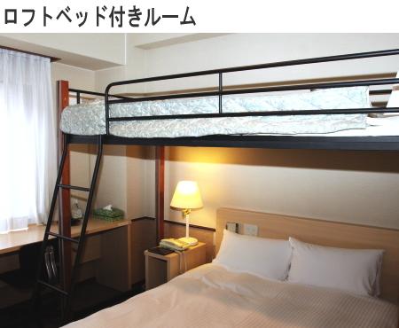 ロフトベッド付きルーム
