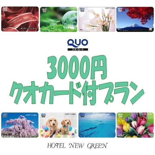 3000円クオカード付★シングル