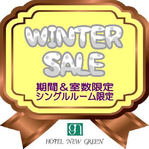 【現金特価】ウィンターセール☆シングル(室数限定)