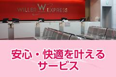 1-4【新】サービス