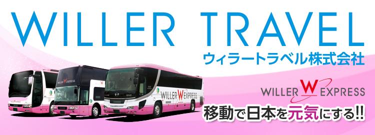 ウィラー バス