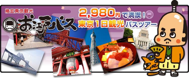 お江戸バスメイン画像02