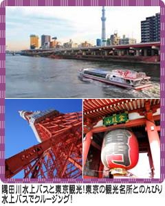 墨田川水上バスと東京観光