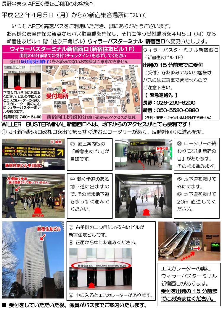 平成22年4月5日からの新宿集合場所