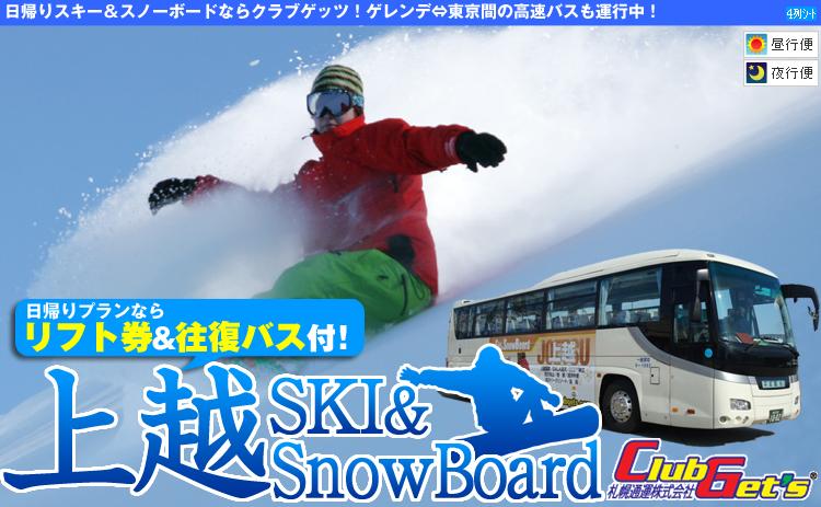上越スキーツアー