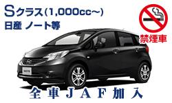 OTSレンタカーの1000~1300cc(ノート・フィット他)全車登録2年以内