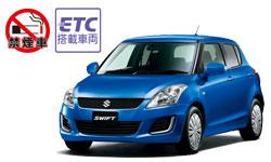 ABCレンタカーのSクラス(コンパクト/ナビ・CD・ETC・AUX端子標準装備♪)
