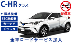 OTSレンタカーのC-HR Gグレード(1,800cc)、G-Tグレード(1,200cc)