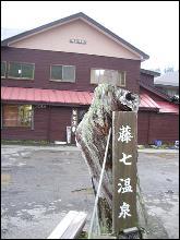 藤七温泉・写真