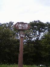 八溝川湧水群・写真