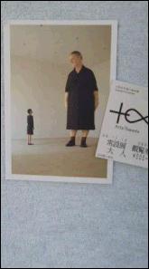 十和田市現代美術館・写真