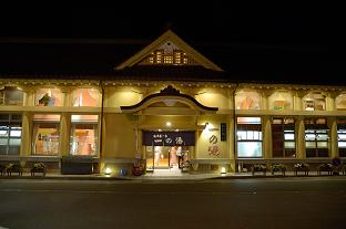 Ichino-yu