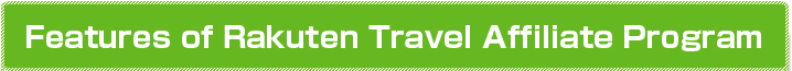 Features of Rakuten Travel Affiliate Program