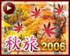 【特集】「秋旅特集2006」スタート!