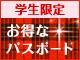 学生限定!パスポート付プラン キャンパスデーパスポート付プランでお得に東京ディズニーリゾート(R)へ