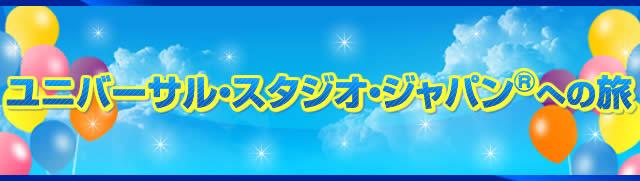 ユニバーサル・スタジオ・ジャパン(R)の旅へ|楽天トラベル